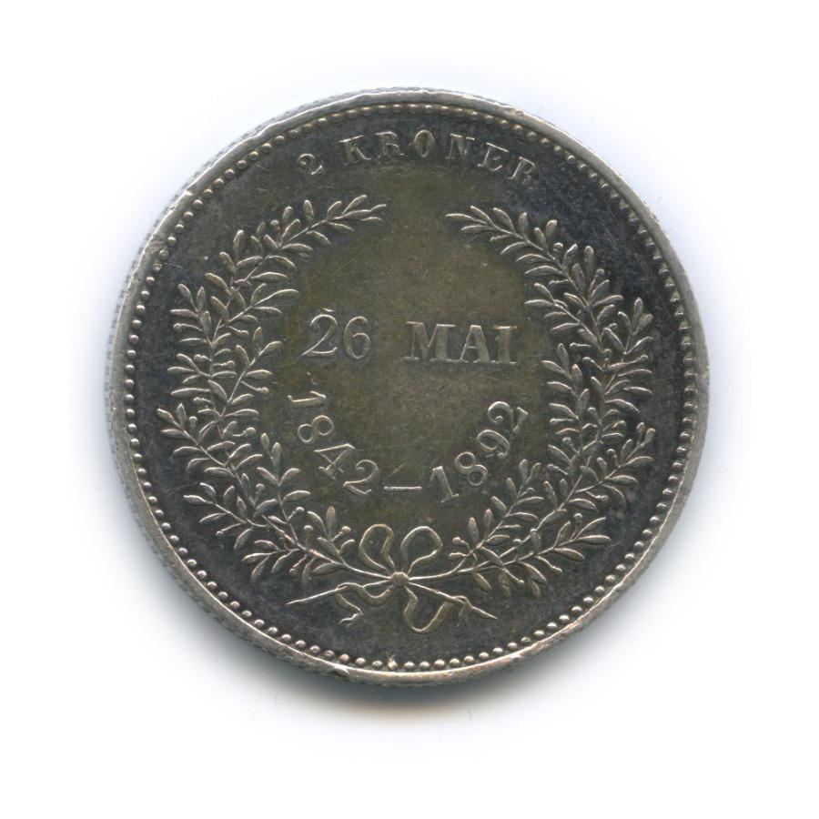 2 кроны - Золотой юбилей свадьбы 1892 года (Дания)