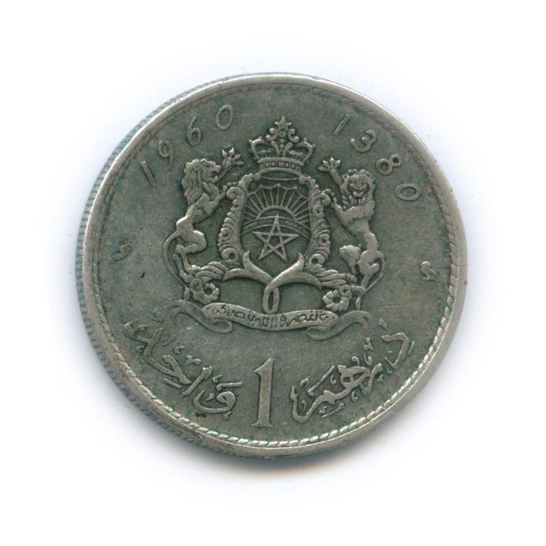 1 дирхам 1960 года (Марокко)