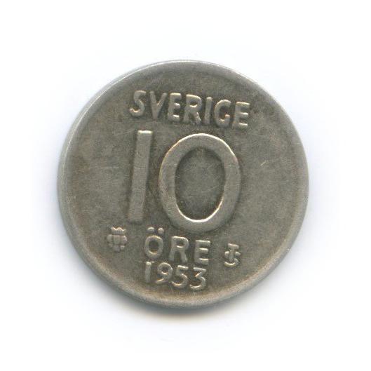 10 эре 1953 года (Швеция)