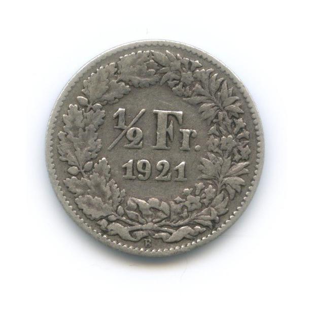 ½ франка 1921 года (Швейцария)