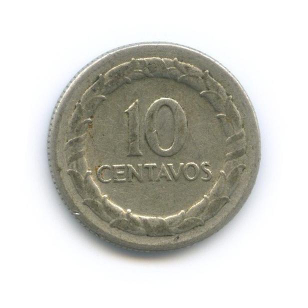 10 сентаво 1951 года (Колумбия)