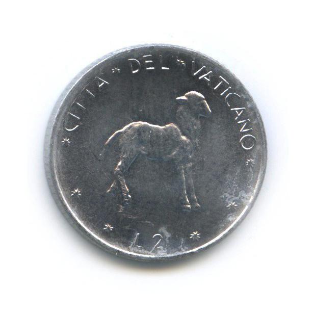 2 лиры 1977 года (Ватикан)