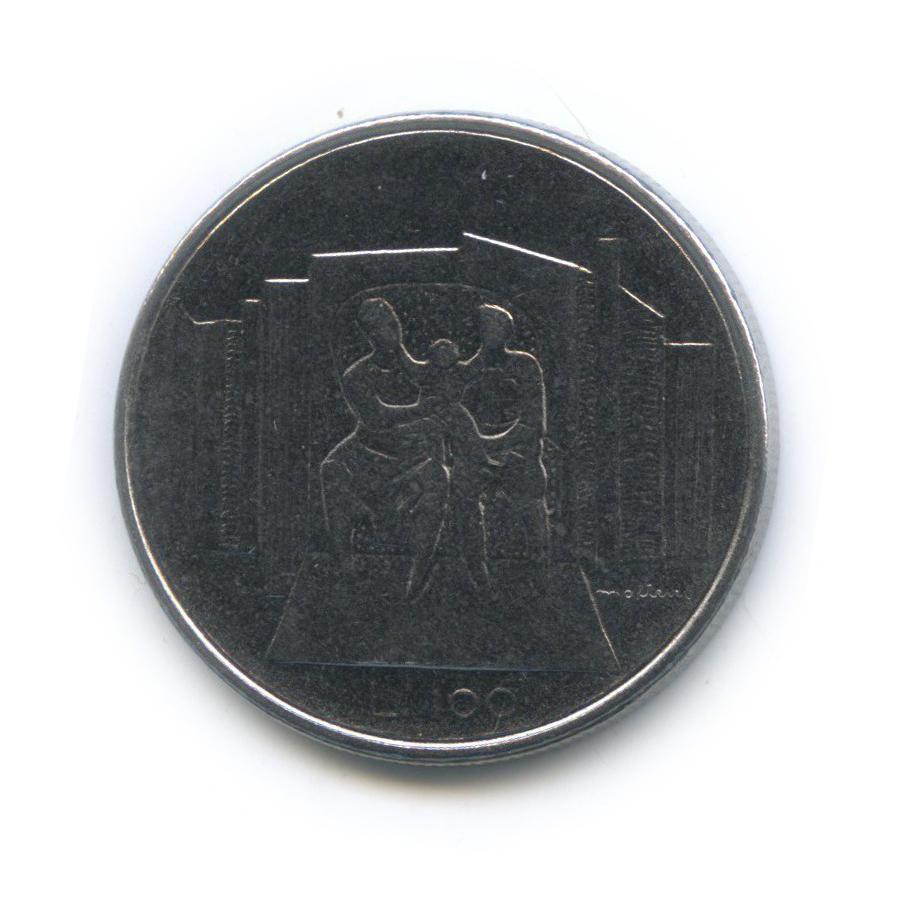 100 лир - Республика 1976 года (Сан-Марино)