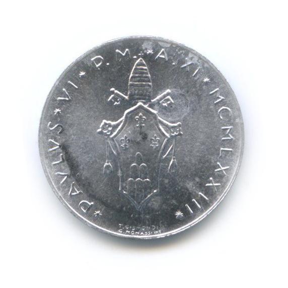 1 лира 1973 года (Ватикан)