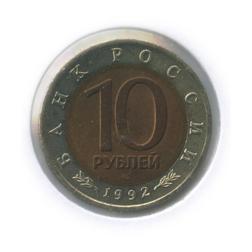 10 рублей — Красная книга - Краснозобая казарка (вхолдере) 1992 года (Россия)
