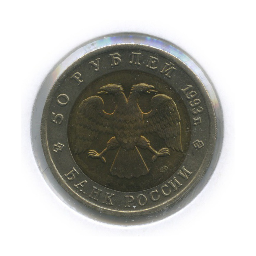 50 рублей — Красная книга - Черноморская афалина (вхолдере) 1993 года (Россия)