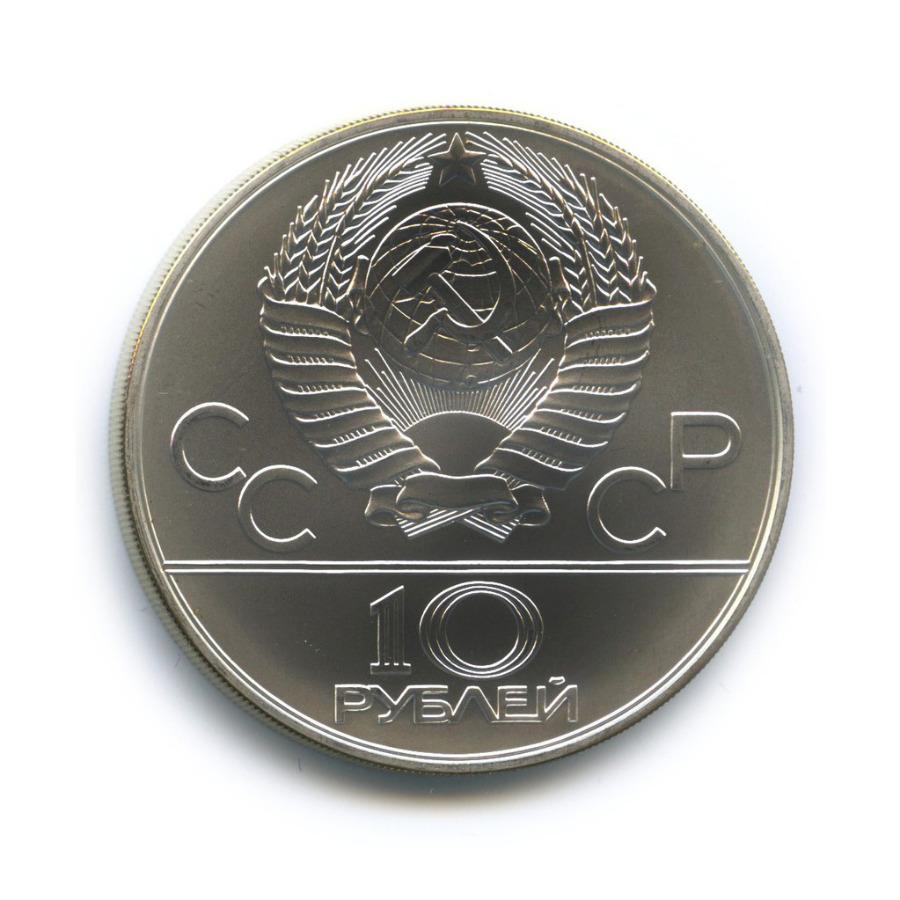 10 рублей — XXII летние Олимпийские Игры, Москва 1980 - Гребля 1978 года (СССР)