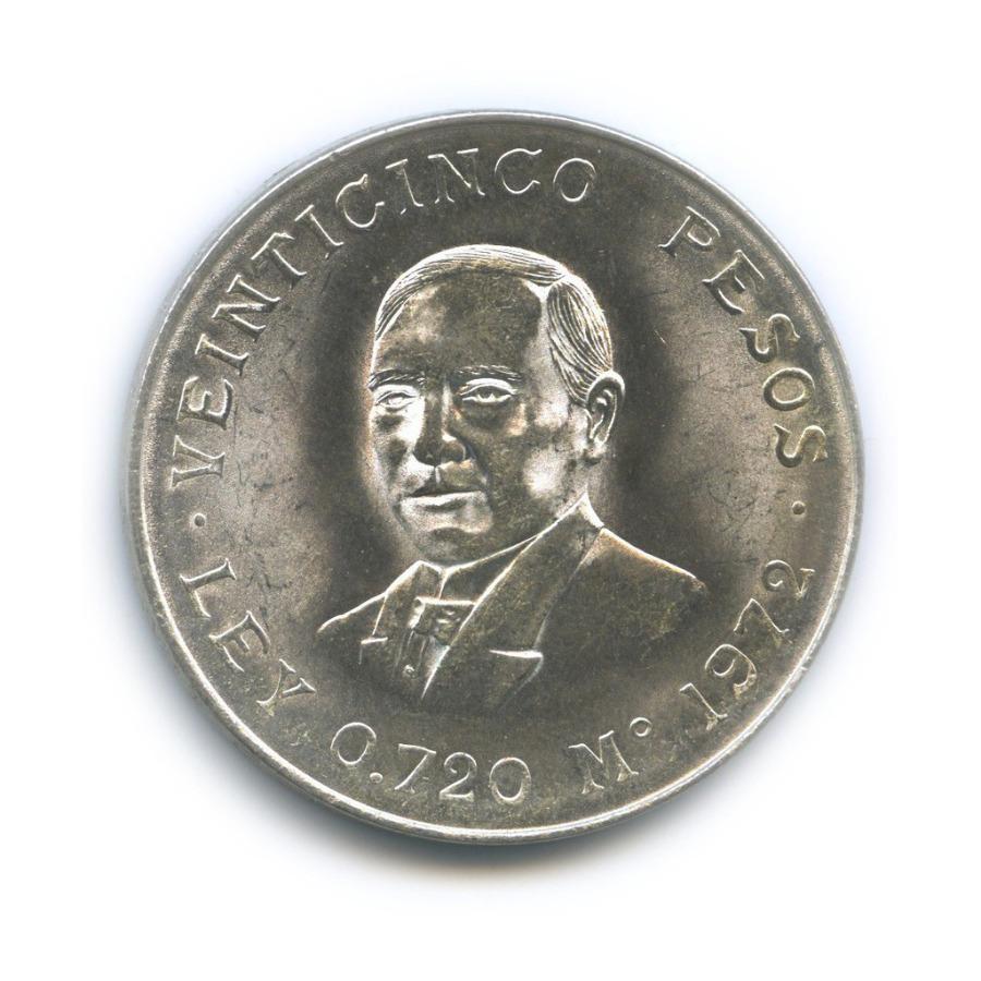 25 песо - 100 лет содня смерти Бенито Хуареса 1972 года (Мексика)