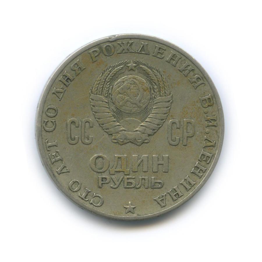 1 рубль — 100 лет содня рождения Владимира Ильича Ленина 1970 года (СССР)
