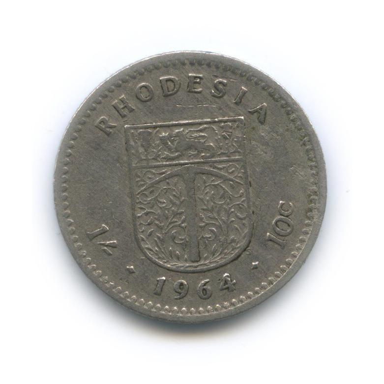 1 шиллинг (10 центов), Родезия 1964 года