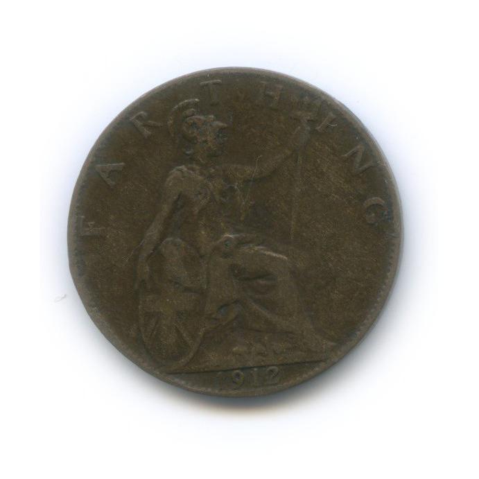 1 фартинг 1912 года (Великобритания)