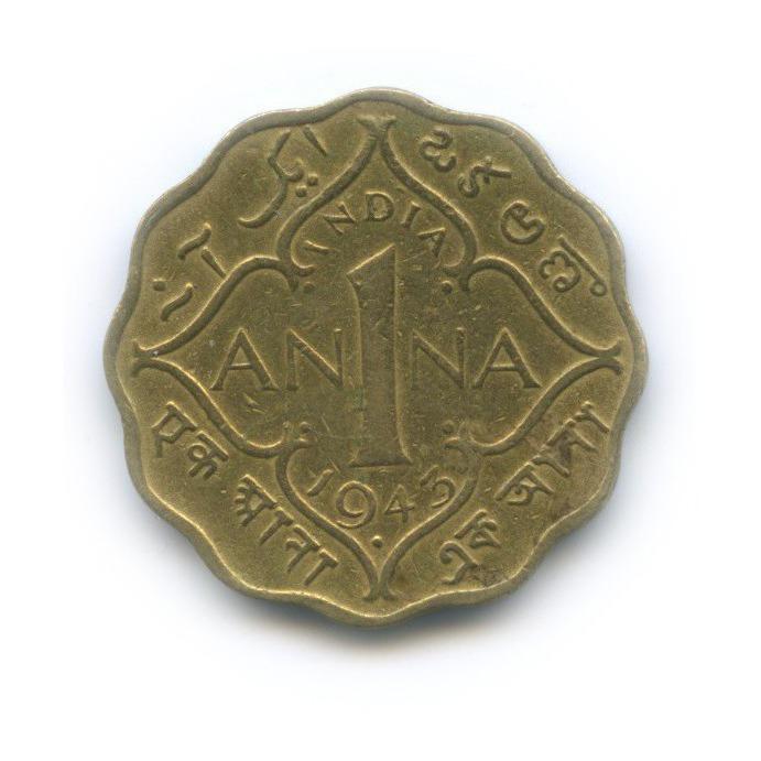 1 анна, Британская Индия 1943 года