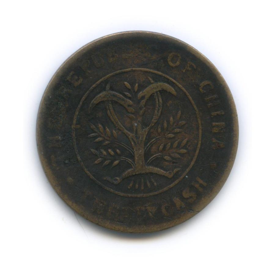 10 кэш 1911-1926 (Китай)