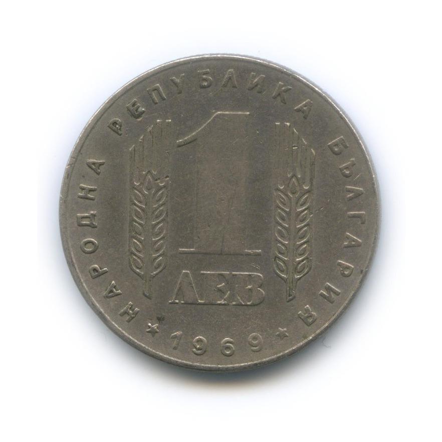 1 лев — 25 лет Социалистической Революции 1969 года (Болгария)