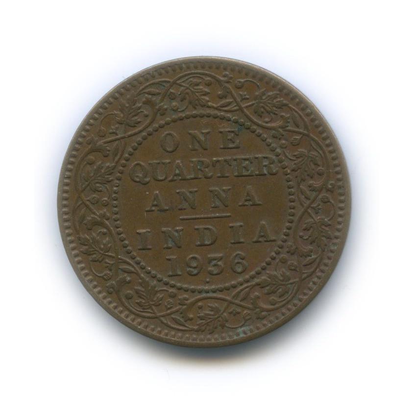 1/4 анны, Британская Индия 1936 года