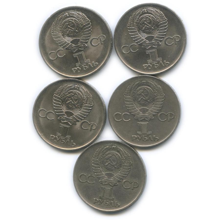 Набор монет 1 рубль — XXX лет победы над фашистской Германией 1975 года (СССР)