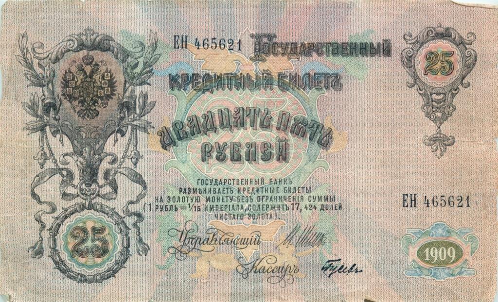 25 рублей 1909 года Шипов, Гусев (Российская Империя)