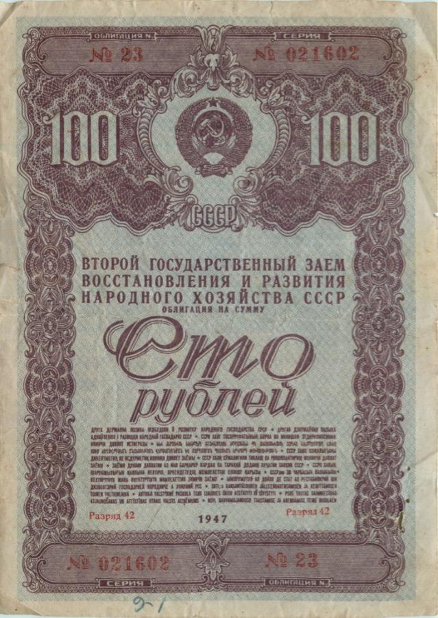 100 рублей (облигация) 1947 года (СССР)