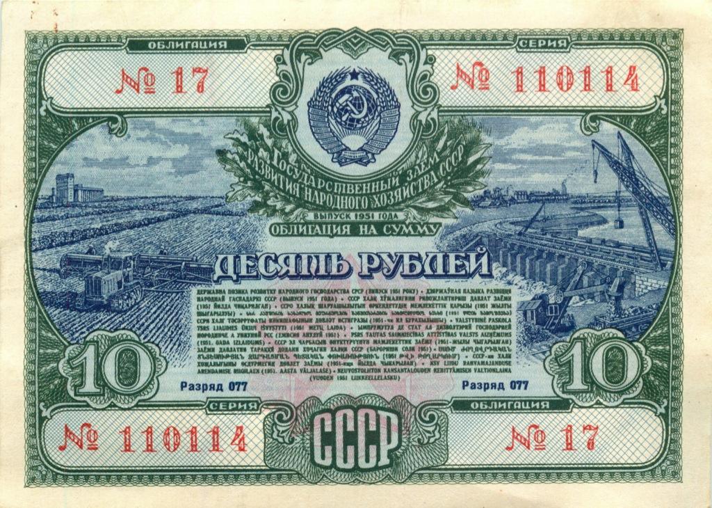 10 рублей (облигация) 1951 года (СССР)