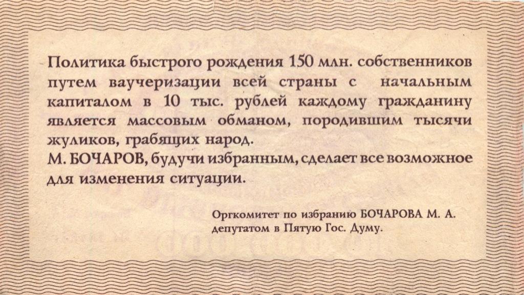 10 миллионов рублей (приватизационный чек) 1993 года (Россия)