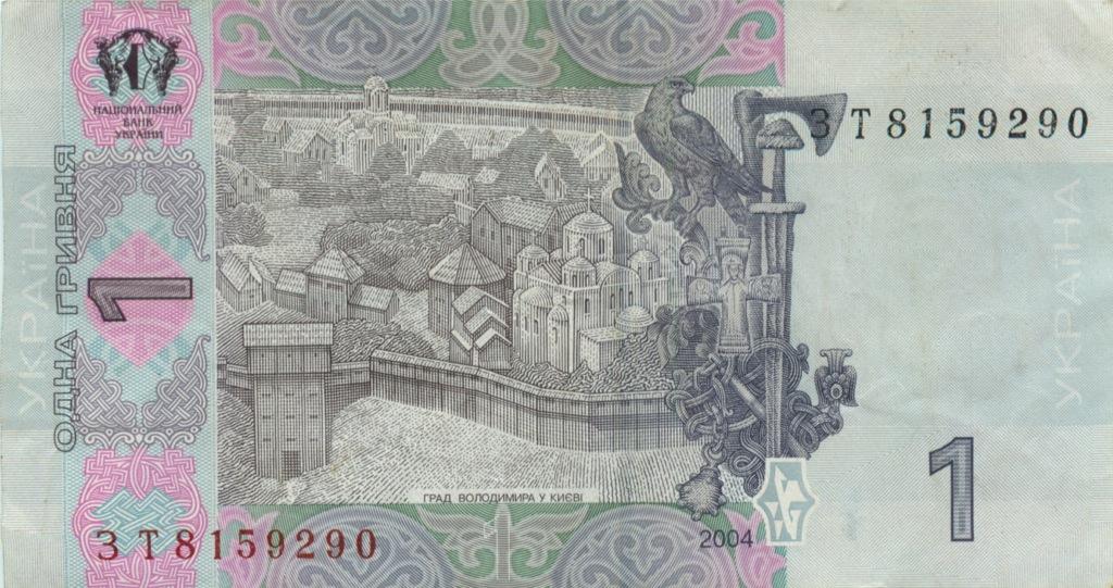 1 гривна 2004 года (Украина)