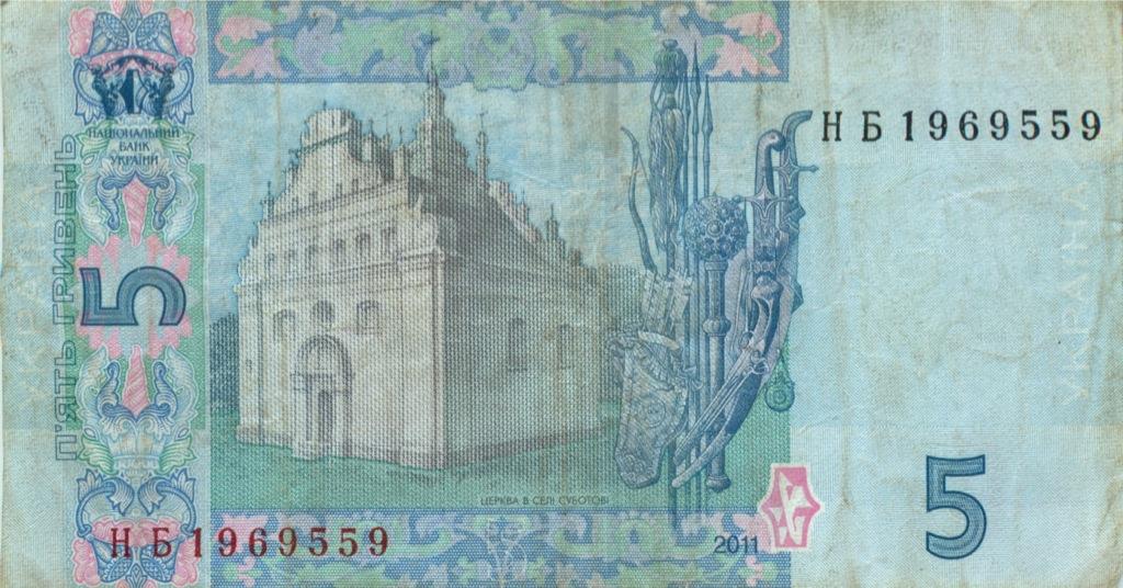 5 гривен 2011 года (Украина)