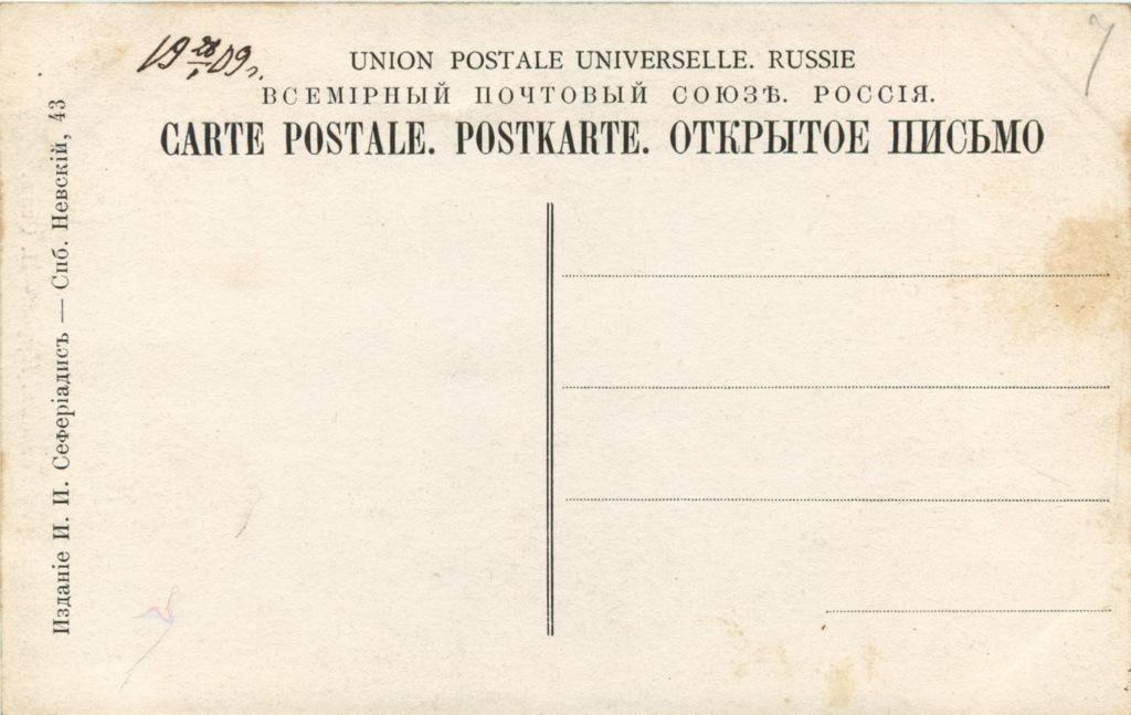 Открытое письмо «Пруд» (Российская Империя)