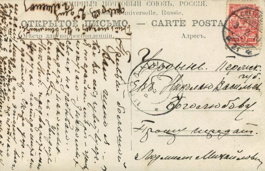 Открытое письмо «Вовремя грозы» (Российская Империя)