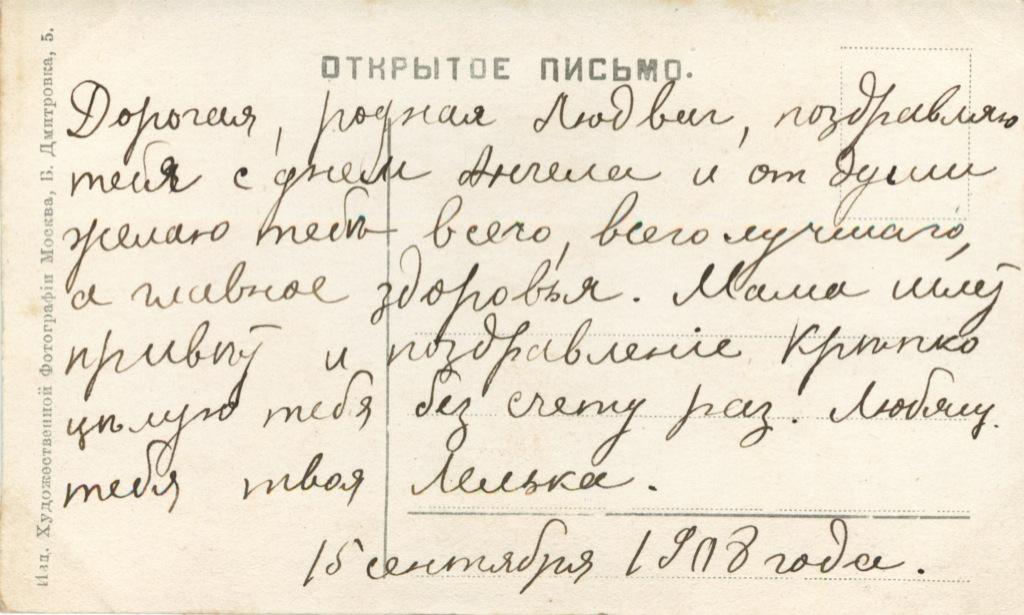 Открытое письмо «Какой простор» 1908 года (Российская Империя)