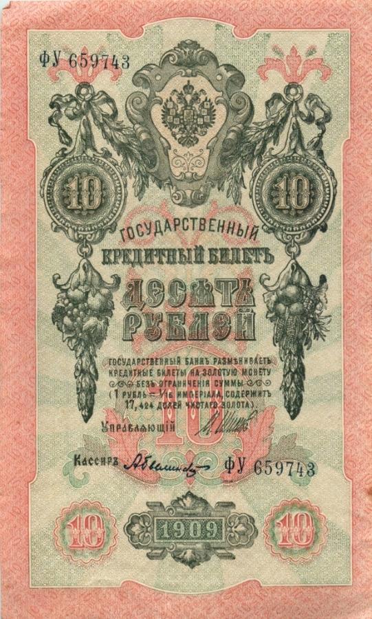 10 рублей 1909 года Шипов (Российская Империя)
