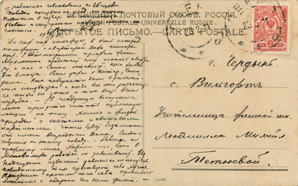 Открытое письмо «Шаг кпобеде» (Российская Империя)