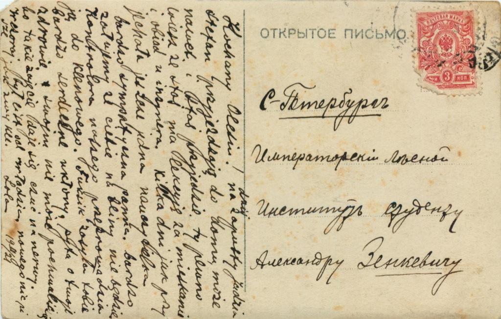 Открытое письмо «Покинутая» (Российская Империя)