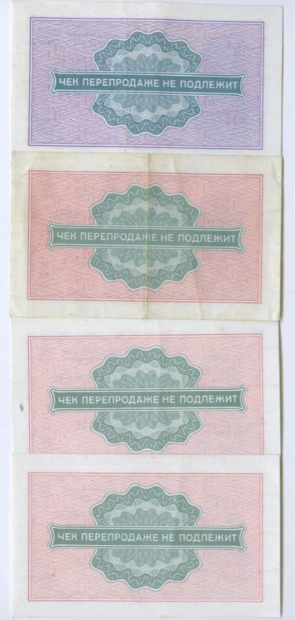 Набор банкнот (разменный чек) 1976 года (СССР)