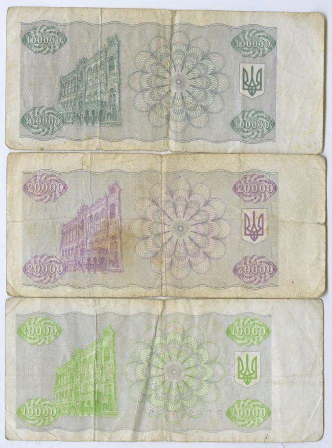 Набор банкнот (купонов) 1993-1995 (Украина)