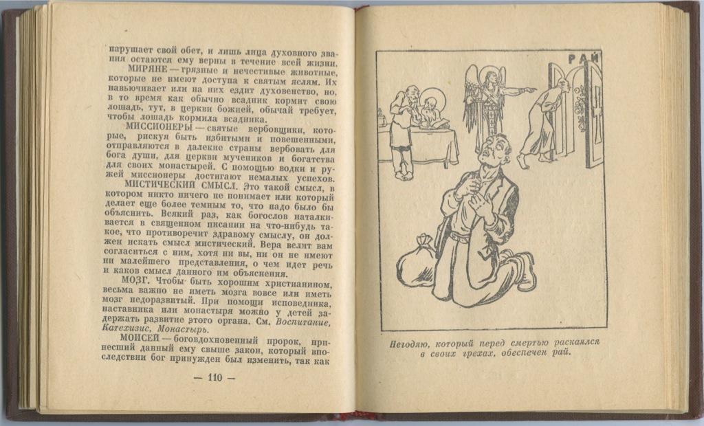Карманное богословие, Поль Гольбах, Государственное Издательство Политическое Литературы, Москва (206 стр.) 1959 года (СССР)