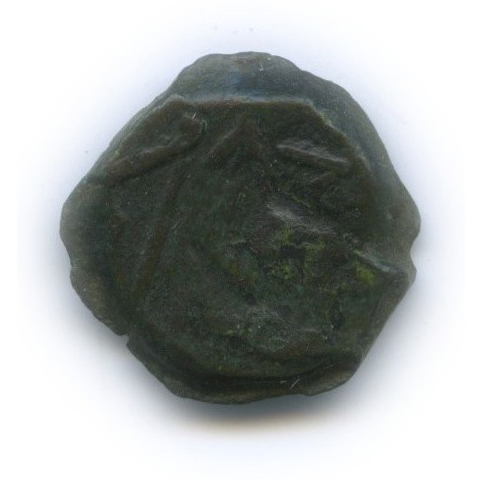 Обол - период кризиса 275-210 гг. до н. э. Боспорское царство (Анохин №133, обрезан, перечекан, надчеканка «Треножник»)