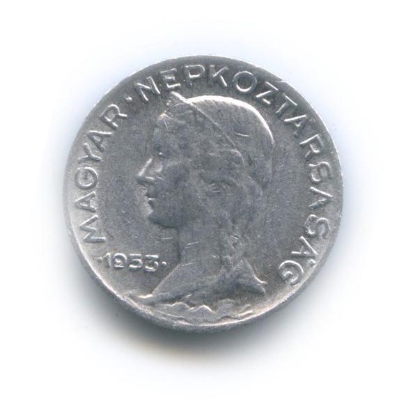 5 филлеров 1953 года (Венгрия)