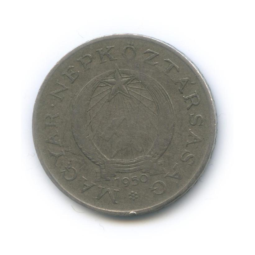 2 форинта 1950 года (Венгрия)