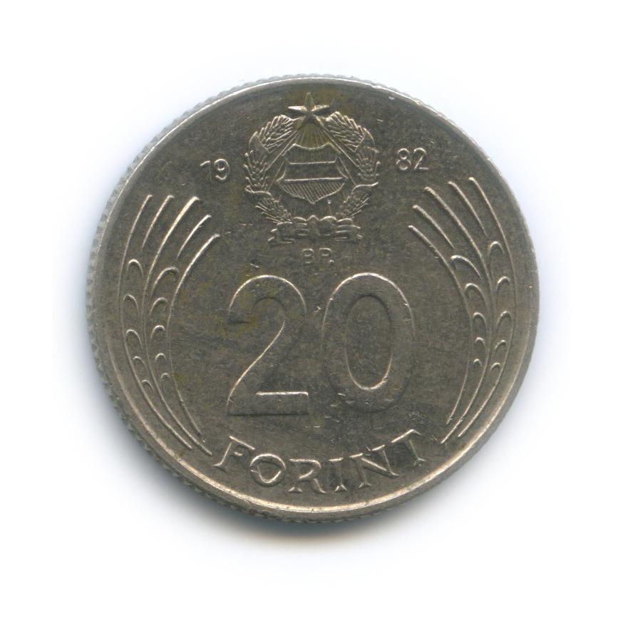 20 форинтов 1982 года (Венгрия)