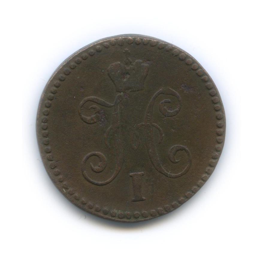 1 копейка серебром 1845 года СМ (Российская Империя)