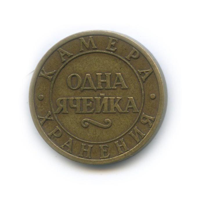 Жетон камеры хранения «Одна ячейка» (Октябрьская Железная Дорога) (Россия)