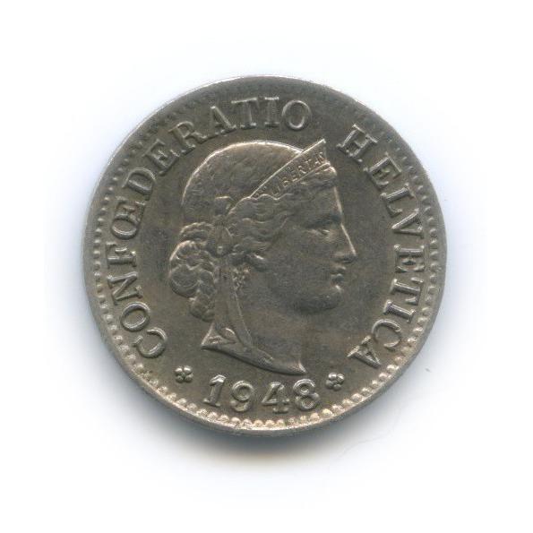 5 раппен 1948 года (Швейцария)