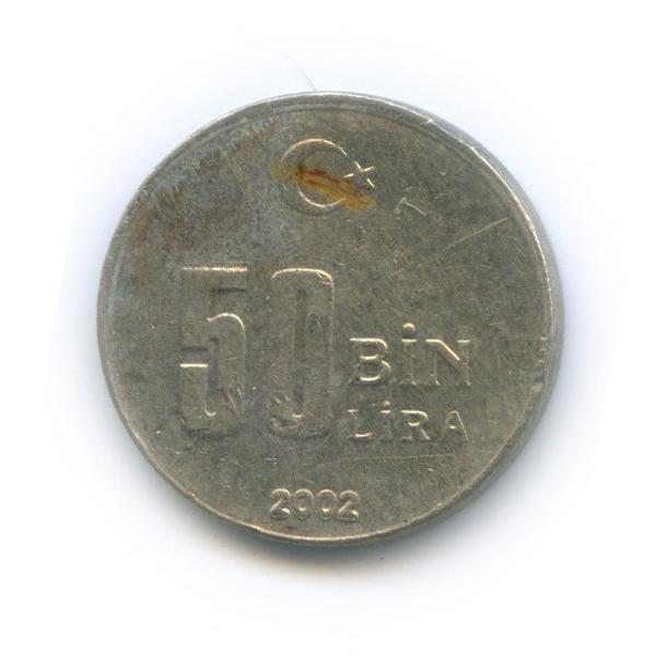 50.000 лир 2002 года (Турция)