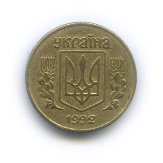 10 копеек 1992 года (Украина)
