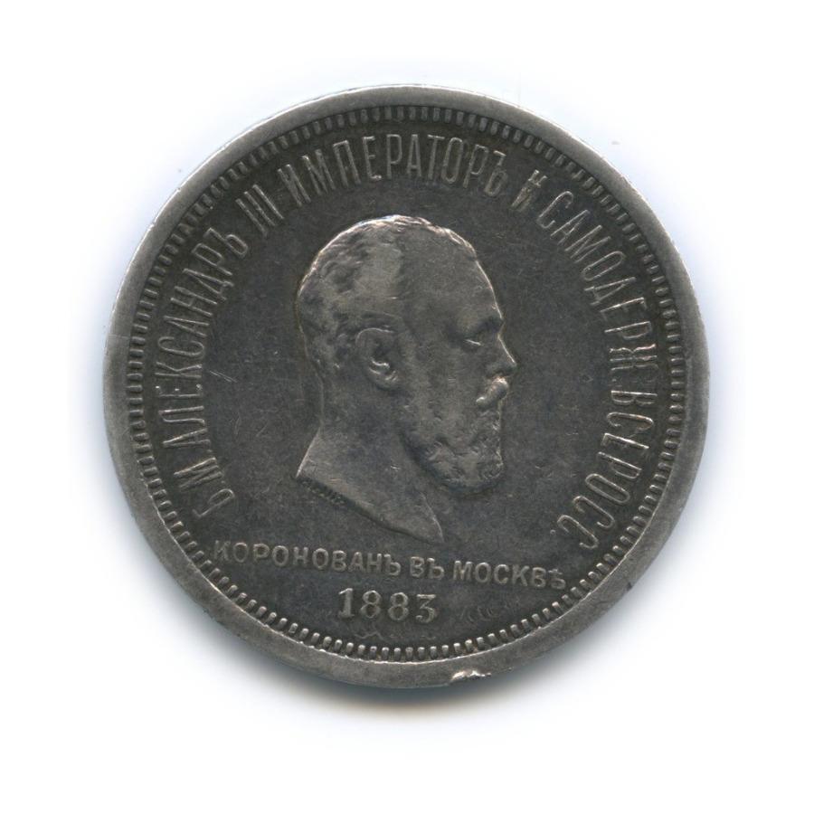 1 рубль - Коронация Александра III, Москва 1883 года (Российская Империя)