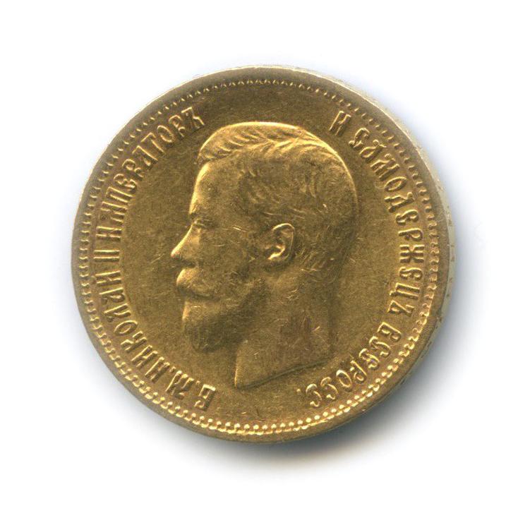 10 рублей 1898 года АГ (Российская Империя)