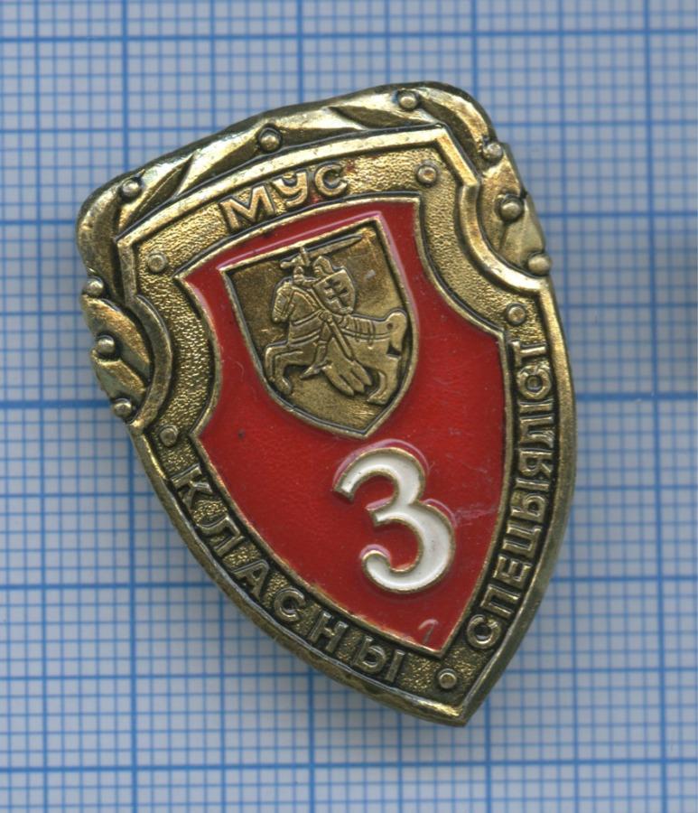 Знак «Классность специалиста МУС», 3-й класс (Беларусь)