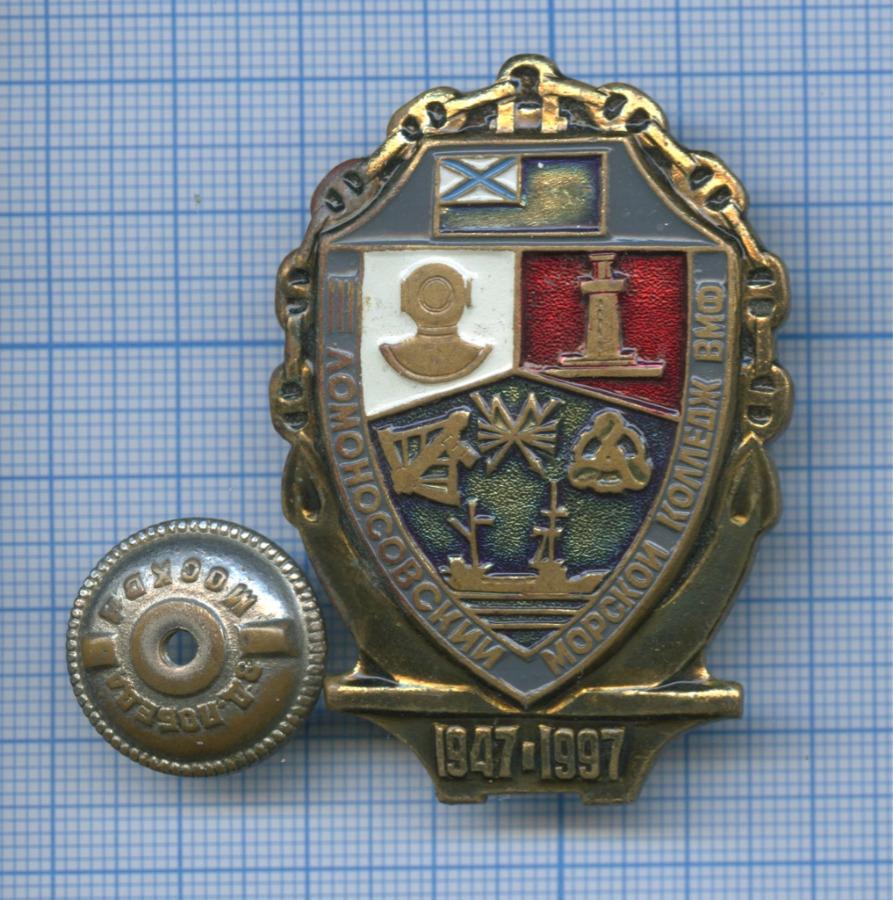 Знак «50 лет Ломоносовскому морскому колледжу ВМФ» 1997 года (Россия)