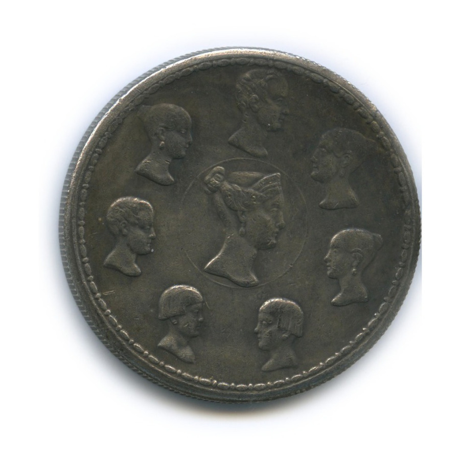 Жетон «1,5 рубля (10 злотых) 1836 - «Семейный» (копия)