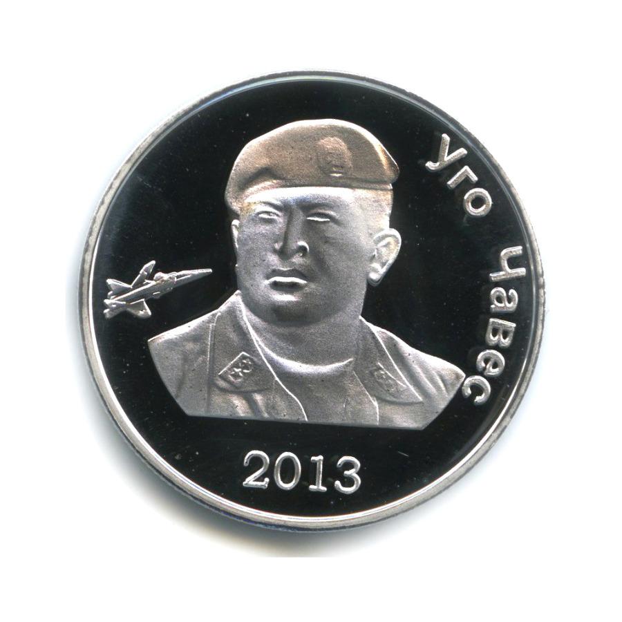 Жетон «1 рубль 2013 - Уго Чавес, Республика Южная Осетия»